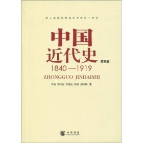 中国近代史(第四版):1840-1919