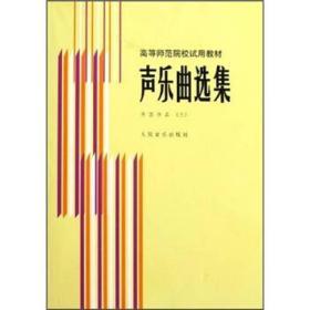 二手声乐曲选集:外国作品3 罗宪君  人民音乐出版社9787103000885