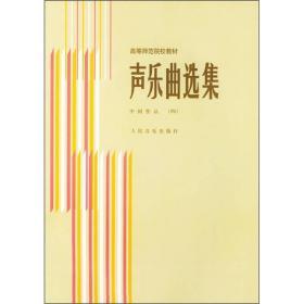 声乐曲选集:中国作品(4)