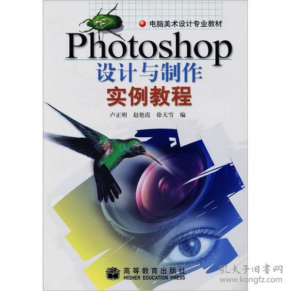 电脑美术设计专业教材:Photoshop设计与制作实例教程