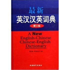 最新英汉汉英词典(第3版)