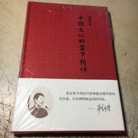 中国文化的当下精神