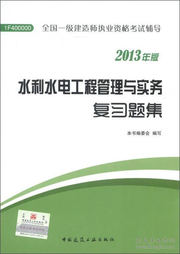 全国一级建造师执业资格考试辅导:水利水电工程管理与实务复习题集(2013年版)