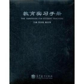 教育实习手册(精)