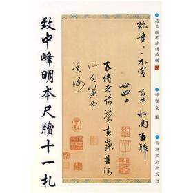 赵孟頫墨迹精品选25:致中峰明本尺牍十一札