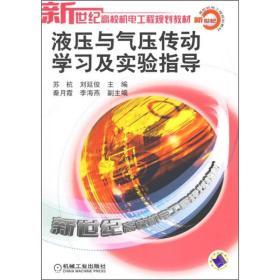 液压与气压传动学习及实验指导苏杭机械工业出版社9787111201984