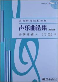 声乐曲选集:外国作品1(修订版)