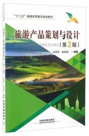 旅游产品策划与设计(第2版)