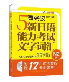 5周突破新日语能力考试文字词汇N2级【无光盘】内页干净