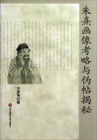 朱熹画像考略与伪帖揭秘