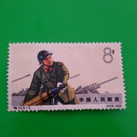 特74B.-3中国人民邮政 邮票(未使用)