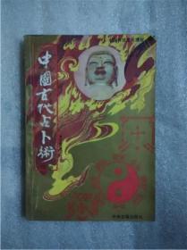中国古代占卦术