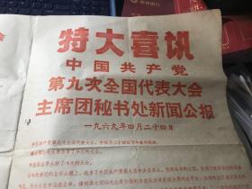 特大喜讯【红色金华报】