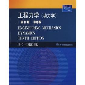 工程力学 动力学 影印版 第十版