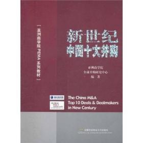 亚洲商学院PEMA系列教材:新世纪中国十大并购