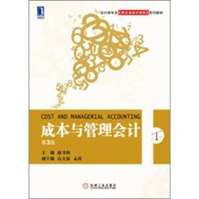 会计学专业新企业会计准则教材:成本与管理会计(第3版)