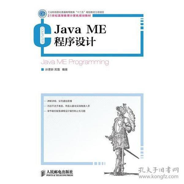 21世纪高等教育计算机规划教材JavaME程序设计