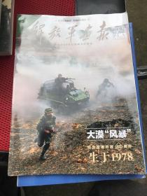 解放军画报 2018 6上 新中国成立60年有影响力的期刊