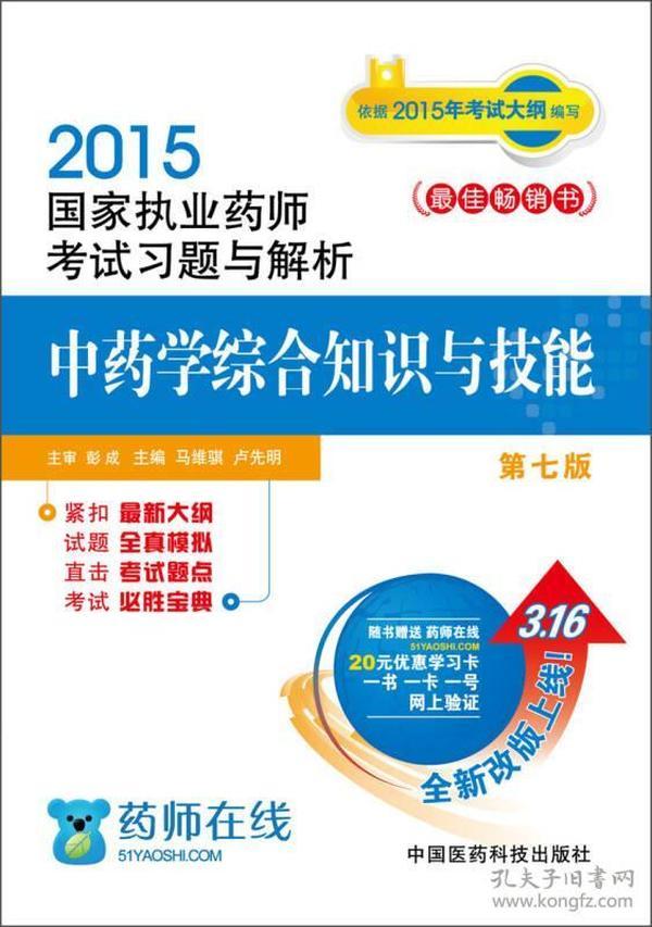 2015新版国家执业药师考试用书 习题集 中药学综合知识与技能