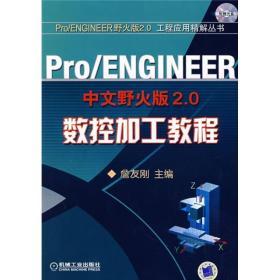 Pro/ENGINEER数控加工教程(中文野火版2.0)