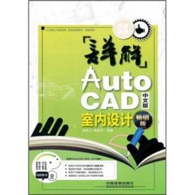 详解AutoCAD中文版室内设计(畅销版)
