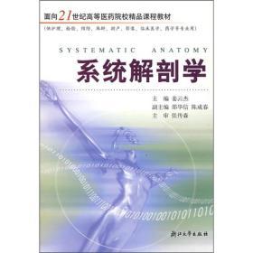 系统解剖学/面向21世纪高等医药院校精品课程教材