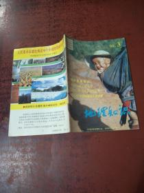地理知识   1996年第3期【书后几页有点水渍印】