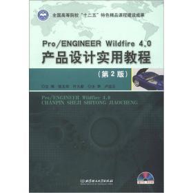 【二手包邮】Pro/ENGINEER Wildfire 4.0产品设计实用教程(第2版)