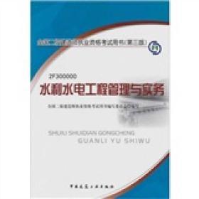 2011水利水电工程管理与实务(第3版)
