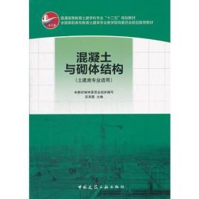 送书签lt-9787112144167-混凝土与砌体结构-(土建类专业适用)