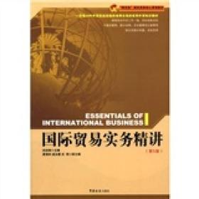 """""""精讲型""""国际贸易核心课程教材:国际贸易实务精讲(第5版)"""