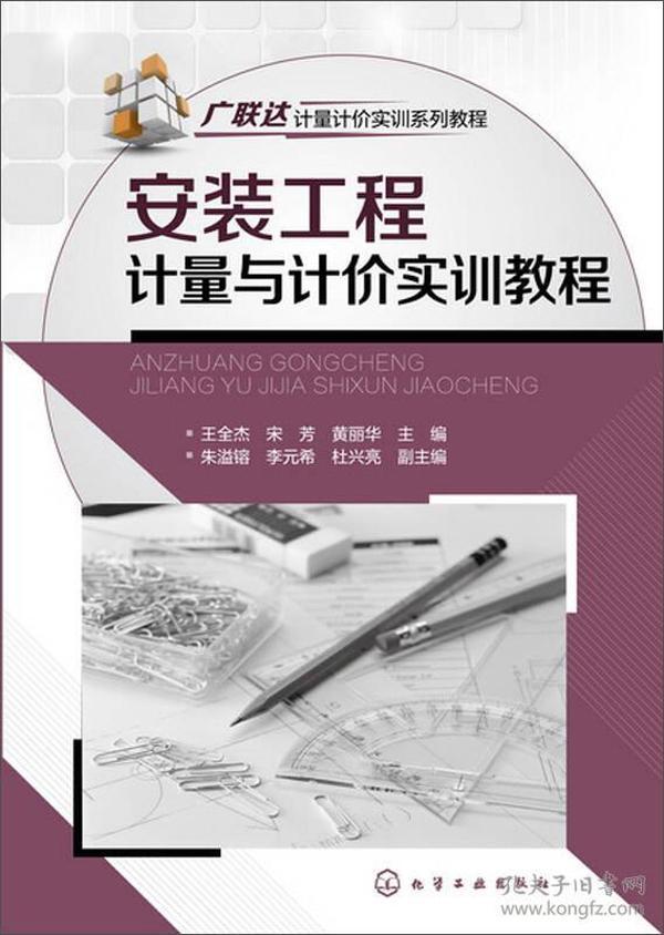 安装工程计量与计价实训教程