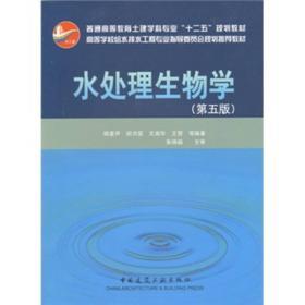 水处理生物学第五版 顾夏声 中国建筑工业出 9787112138418