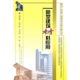 新型建筑材料应用