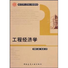 工程经济学 刘晓君 二手 中国建筑工业出版社 9787112110001  教