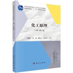 化工原理(第三版下册) 何潮洪 科学出版社