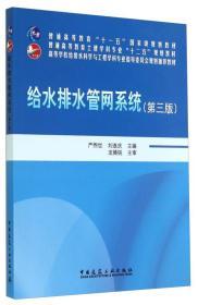 """給水排水管網系統(第三版)/普通高等教育""""十一五""""國家級規劃教材"""