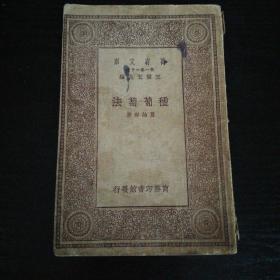 种葡萄法(万有文库第一集一千种)【小32开 中华民国十八年初版】