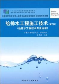 给排水工程施工技术(第三版)