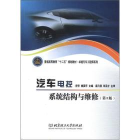 """普通地(高等教育""""十二五""""规划教材·卓越汽车工程师系列:汽车电控系统结构与维修(第3版)"""