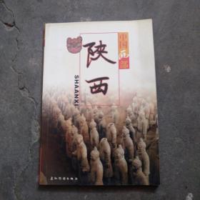 中国西部 陕西