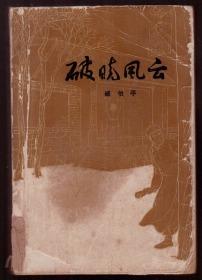 十七年小说《破晓风云》63年一版一印
