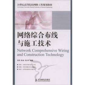 网络综合布线与施工技术 孙阳 陈枭 刘天华 9787115245335 人民邮电出版社