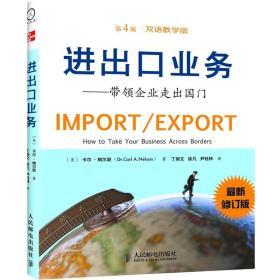 进出口业务:带领企业走出国门(第4版):双语教学版