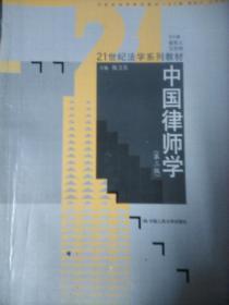 中国律师学