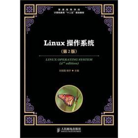 正版二手包邮 Linux操作系统(第2版)刘丽霞人民邮电9787115290922