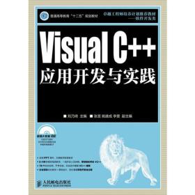 Visual C++应用开发与实践