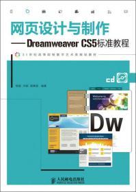 网页设计与制作:Dreamweaver CS5标准教程