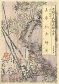 恽寿平山水花卉册页(清)恽寿平