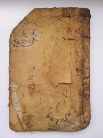 各種驅魔符咒,古老的咒語。磚頭書,很久以前被水浸泡過,內頁紙張被嚴重破壞,相互粘連破損,學習研究資料